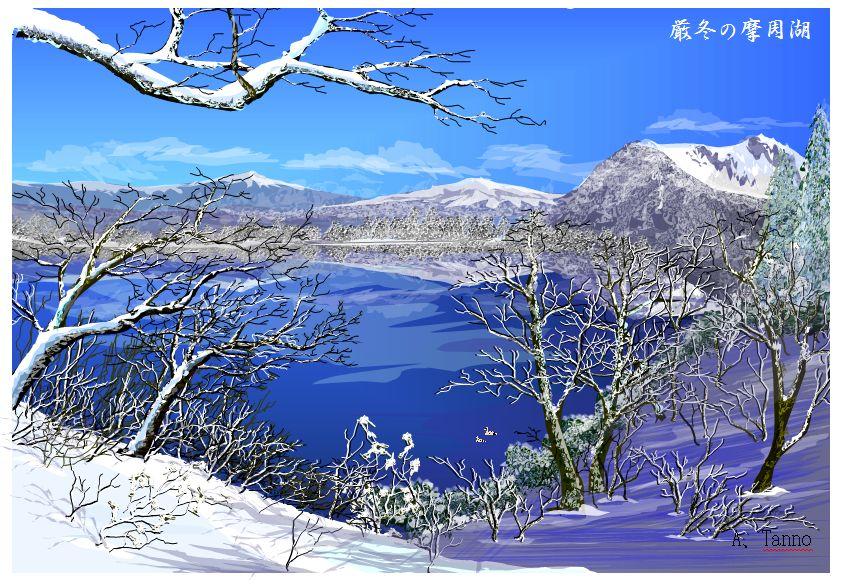 ワード絵画・厳冬の摩周湖